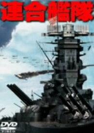 【中古】連合艦隊 【DVD】/小林桂樹DVD/邦画歴史戦争