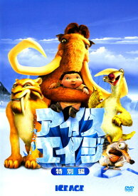 【中古】アイス・エイジ 特別編 【DVD】/レイ・ロマーノDVD/海外アニメ・定番スタジオ