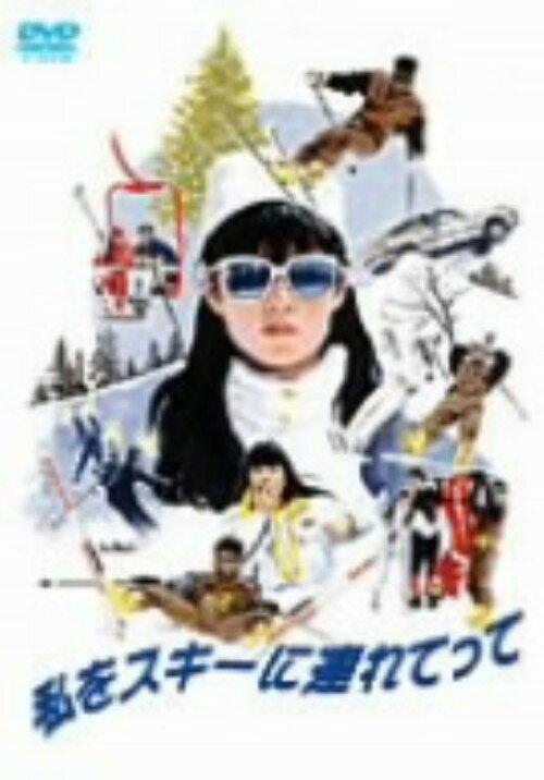 【中古】私をスキーに連れてって 【DVD】/原田知世
