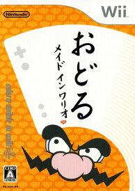 【中古】おどる メイド イン ワリオソフト:Wiiソフト/任天堂キャラクター・ゲーム
