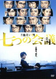 【中古】七つの会議 (2019) 【DVD】/野村萬斎DVD/邦画サスペンス