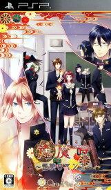 【中古】逢魔時〜怪談ロマンス〜ソフト:PSPソフト/恋愛青春・ゲーム