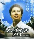 【中古】クライマーズ・ハイ (2008)/堤真一ブルーレイ/邦画サスペンス