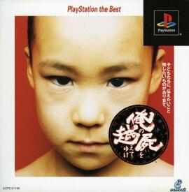 【中古】俺の屍を越えてゆけ PlayStation the Bestソフト:プレイステーションソフト/ロールプレイング・ゲーム