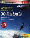 【中古】X−ミッション ブルーレイ&DVDセット/エドガー・ラミレスブルーレイ/洋画アクション
