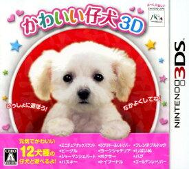 【中古】かわいい仔犬3Dソフト:ニンテンドー3DSソフト/シミュレーション・ゲーム
