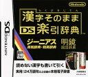 【中古】漢字そのまま DS楽引辞典ソフト:ニンテンドーDSソフト/脳トレ学習・ゲーム