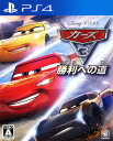 【中古】カーズ3 勝利への道ソフト:プレイステーション4ソフト/マンガアニメ・ゲーム