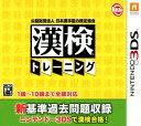 【中古】公益財団法人日本漢字能力検定協会 漢検トレーニングソフト:ニンテンドー3DSソフト/脳トレ学習・ゲーム