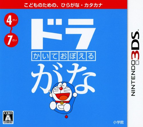 【SOY受賞】【中古】かいておぼえる ドラがなソフト:ニンテンドー3DSソフト/マンガアニメ・ゲーム