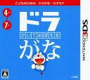 【中古】かいておぼえる ドラがなソフト:ニンテンドー3DSソフト/マンガアニメ・ゲーム