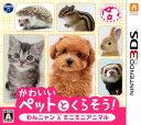 【中古】かわいいペットとくらそう! わんニャン&ミニミニアニマルソフト:ニンテンドー3DSソフト/シミュレーション・ゲーム