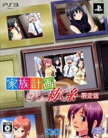 【中古】家族計画 Re:紡ぐ糸 (限定版)ソフト:プレイステーション3ソフト/恋愛青春・ゲーム