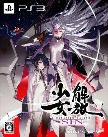 【中古】解放少女 SIN (限定版)ソフト:プレイステーション3ソフト/恋愛青春・ゲーム
