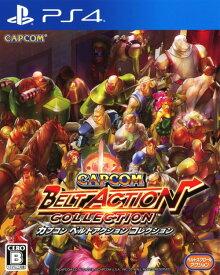 【中古】カプコン ベルトアクション コレクションソフト:プレイステーション4ソフト/アクション・ゲーム