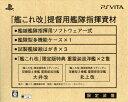 【中古】艦これ改 (限定版)ソフト:PSVitaソフト/シミュレーション・ゲーム