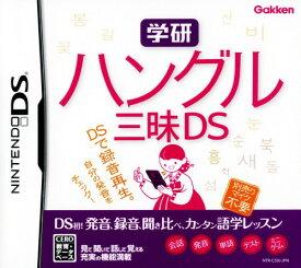 【中古】学研 ハングル三昧DSソフト:ニンテンドーDSソフト/脳トレ学習・ゲーム