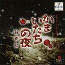 【中古】かまいたちの夜 特別篇ソフト:プレイステーションソフト/アドベンチャー・ゲーム