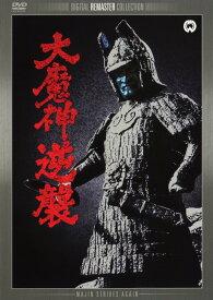 【中古】大魔神逆襲 デジタル・リマスター版 【DVD】/二宮秀樹DVD/邦画SF