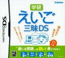 【中古】学研 えいご三昧DSソフト:ニンテンドーDSソフト/脳トレ学習・ゲーム