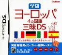 【中古】学研 ヨーロッパ4ヵ国語三昧DSソフト:ニンテンドーDSソフト/脳トレ学習・ゲーム