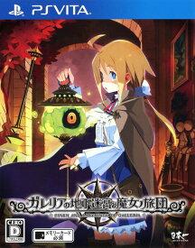 【中古】ガレリアの地下迷宮と魔女ノ旅団ソフト:PSVitaソフト/ロールプレイング・ゲーム