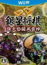 【中古】銀星将棋 強天怒闘風雷神ソフト:WiiUソフト/テーブル・ゲーム