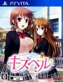 【中古】キスベルソフト:PSVitaソフト/恋愛青春・ゲーム