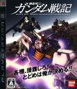【中古】機動戦士ガンダム戦記ソフト:プレイステーション3ソフト/マンガアニメ・ゲーム
