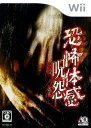 【中古】恐怖体感 呪怨ソフト:Wiiソフト/TV/映画・ゲーム