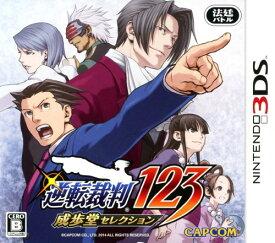 【中古】逆転裁判123 成歩堂セレクションソフト:ニンテンドー3DSソフト/アドベンチャー・ゲーム