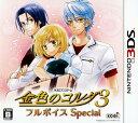 【中古】金色のコルダ3 フルボイス Specialソフト:ニンテンドー3DSソフト/恋愛青春・ゲーム