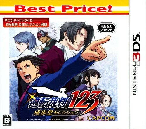 【中古】逆転裁判123 成歩堂セレクション Best Price!ソフト:ニンテンドー3DSソフト/アドベンチャー・ゲーム