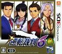 【中古】逆転裁判6ソフト:ニンテンドー3DSソフト/アドベンチャー・ゲーム