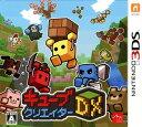 【中古】キューブクリエイターDXソフト:ニンテンドー3DSソフト/シミュレーション・ゲーム