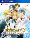 【中古】金色のコルダ3 フルボイス Specialソフト:PSVitaソフト/恋愛青春 乙女・ゲーム