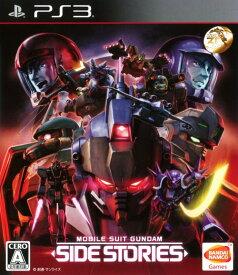 【中古】機動戦士ガンダム サイドストーリーズソフト:プレイステーション3ソフト/マンガアニメ・ゲーム