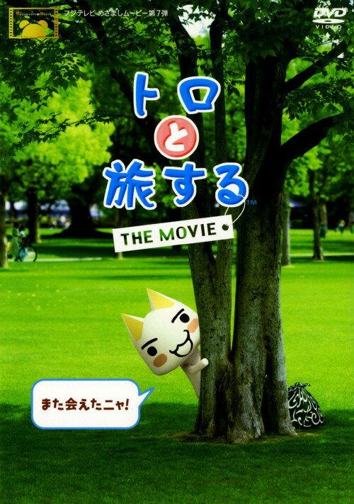 【中古】トロと旅する THE MOVIE/広末涼子DVD/邦画ファミリー&動物