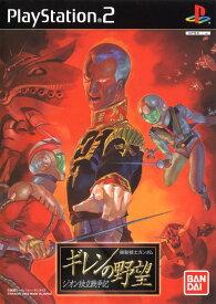 【中古】機動戦士ガンダム ギレンの野望 ジオン独立戦争記ソフト:プレイステーション2ソフト/シミュレーション・ゲーム