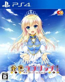 【中古】金色ラブリッチェソフト:プレイステーション4ソフト/恋愛青春・ゲーム