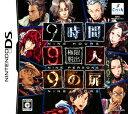 【中古】極限脱出 9時間9人9の扉ソフト:ニンテンドーDSソフト/アドベンチャー・ゲーム