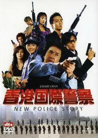 【中古】香港国際警察 NEW POLICE STORY 【DVD】/ジャッキー・チェンDVD/洋画カンフー・アジアアクション
