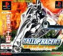【中古】ギャロップレーサー3ソフト:プレイステーションソフト/ギャンブル・ゲーム