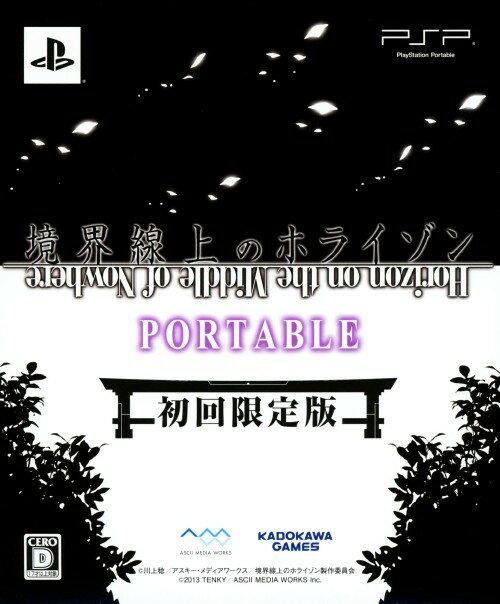 【中古】境界線上のホライゾン PORTABLE (限定版)