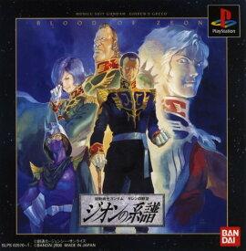 【中古】機動戦士ガンダム ギレンの野望 ジオンの系譜ソフト:プレイステーションソフト/シミュレーション・ゲーム