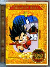 【中古】22.ドラゴンボール 【DVD】/野沢雅子DVD/コミック