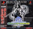 【中古】ギャロップレーサー2000ソフト:プレイステーションソフト/ギャンブル・ゲーム