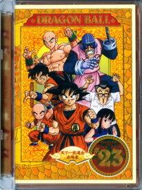 【中古】23.ドラゴンボール 【DVD】/野沢雅子DVD/コミック