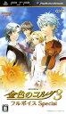 【中古】金色のコルダ3 フルボイス Specialソフト:PSPソフト/恋愛青春 乙女・ゲーム