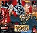 【中古】機動戦士ガンダム ギレンの野望 ジオンの系譜 攻略指令書ソフト:プレイステーションソフト/その他・ゲーム